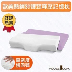 House door 歐美熱銷釋壓記憶枕超吸濕排濕表布小3D護頸型2入丁香紫