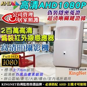 【KingNet】監視器攝影機 AHD高清1080P 偽裝感應器