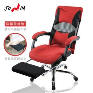 出清【JUNDA】蘭妮一體翻轉腳墊款電腦椅/辦公椅(二色任選)紅