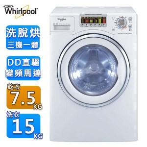 惠而浦 15公斤變頻洗烘脫3合1滾筒洗衣機 WD15R~含基本安裝