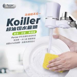 Koiller可以樂 超油切水龍頭-除油 抑菌 無殘留 KF-001S