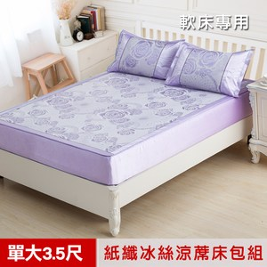 【米夢家居】軟床專用-紫戀玫瑰紙纖冰絲涼蓆床包二件組-單人加大3.5尺