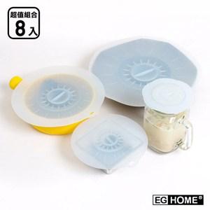宜居家矽膠材質密封保鮮蓋/膜_8件組