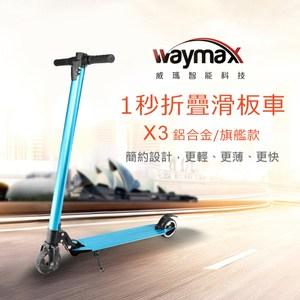 Waymax威瑪 5.5吋智能電動避震滑板車-旗艦款-藍 X3-H-L