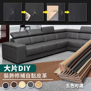 【家適帝】大片DIY-沙發皮革裝飾修補貼(45x135 CM 2入組)黑色*2