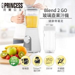 荷蘭公主 Blend2Go玻璃壺果汁機/消光白217400