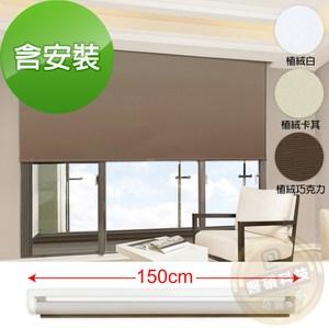 加點 150*185cm 含安裝手動升降植絨遮光窗簾植絨白150x185cm