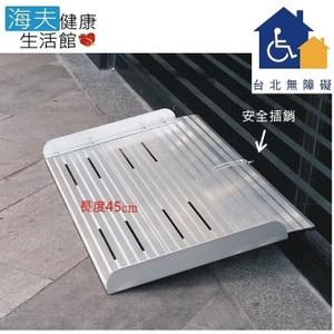 【台北無障礙 海夫】單片式斜坡板 攜帶平面式輪椅梯(長45cm、