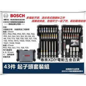 德國 BOSCH 博世 43件起子頭組 組合包 起子頭 套筒 接桿 星