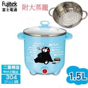 富士電通1.5L雙層防燙不鏽鋼美食鍋MG-PN101(附不鏽鋼大蒸籠)