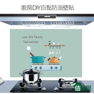 【佶之屋】廚房DIY自黏防油壁貼(60x90cm)(2件組)廚房+粉色下午茶