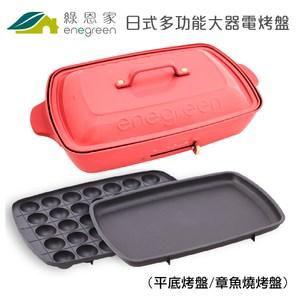enegreen 綠恩家日式多功能烹調大器電烤盤貝殼粉