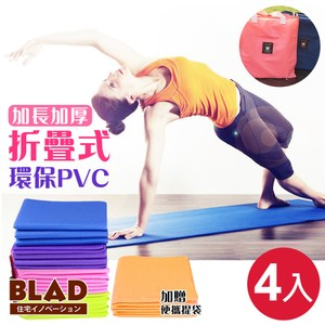 【BLAD】糖果色折疊式止滑加厚加長瑜珈墊6MM(粉+紫)-超值4入組(贈提袋)