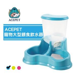 【ACEPET】寵物大型餵食飲水器682-藍(L403A02)