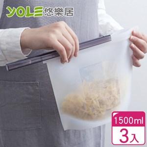 【YOLE悠樂居】食品冷凍料理矽膠密封保鮮袋1500ml(3入)