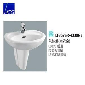 【HCG和成】增安全洗臉盆(LF367SR-4330NE)-牙色