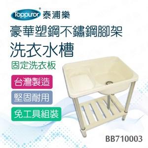 【Toppuror 泰浦樂】豪華塑鋼不鏽鋼腳架洗衣水槽_固定洗衣板