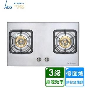 【HCG和成】檯面式不鏽鋼二口瓦斯爐(GS216Q)-天然瓦斯