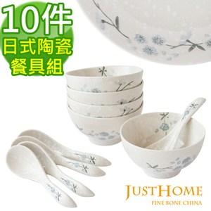 Just Home日式櫻花陶瓷10件餐具組(5人份)