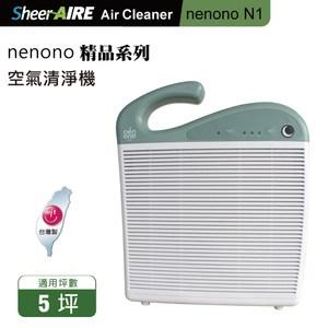 【SheerAIRE席愛爾】嬰幼兒專用空氣清淨機 (除菌除臭DC馬達)