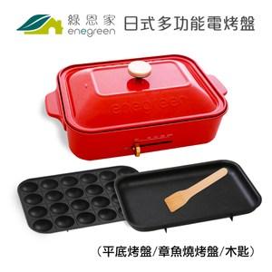 [結帳享優惠]綠恩家enegreen日式多功能烹調電烤盤(經典紅)KHP-770TR內含平底盤、章魚燒盤