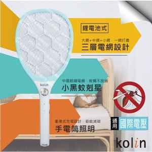 Kolin歌林 三層護網 鋰電池式 電蚊拍-藍 KEM-DL10