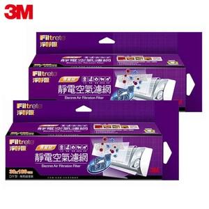 【3M】淨呼吸專業級捲筒式靜電空氣濾網(超值兩入組)