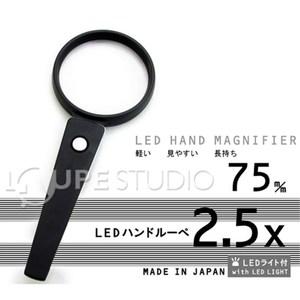 【日本I.L.K.】2.5x/75mm 日本製LED手持型放大鏡 #LE75