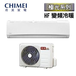 【奇美】15-18坪變頻冷暖分離式冷氣RB-S85HF1/RC-S85HF1