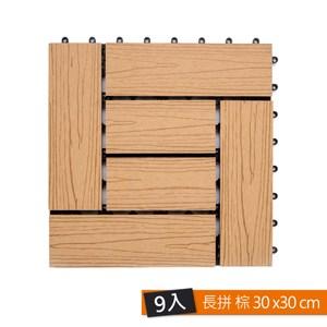 伯森塑木地板 30x30cm 長拼 棕 9入