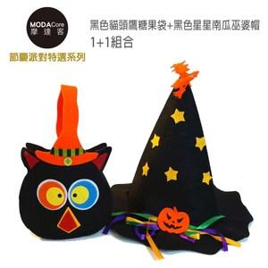 摩達客 萬聖節可愛黑色貓頭鷹糖果袋+黑星星南瓜巫婆帽1+1組