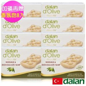 【土耳其dalan】植粹按摩纖體皂8入+歐美香氛皂8入(共16入破盤組
