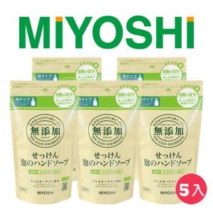 日本 MIYOSHI 無添加 泡沫洗手乳補充包超值5包組
