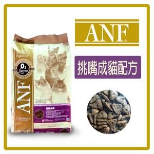 ANF 挑嘴成貓配方 7.5KG(A072B03)