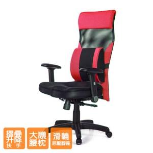 GXG 高背美臀 電腦椅 (摺疊扶手/大腰枕)TW-171 EA1#訂購備註顏色