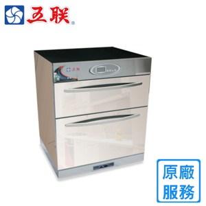 【五聯】WD-2502 豪華型雙抽屜式落地烘碗機(鏡面)(60cm)