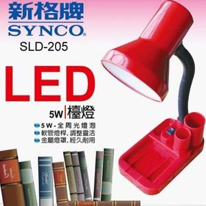 【SYNCO 新格】LED 5W全周光燈泡桌燈(SLD-205)