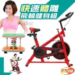 GTSTAR-快速爆汗體雕飛輪組-紅飛輪紅+跳舞機