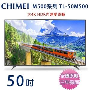 奇美50吋大4K HDR低藍光聯網液晶電視TL-50M500~含運