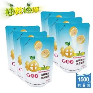 柚乾柚淨-冷壓白柚精油洗衣凝露1500ml補充包-6入