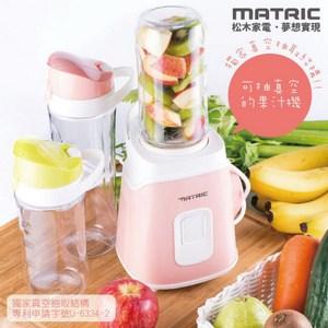 MATRIC 松木真空鮮活果汁機 雙杯組 MG-JB1006