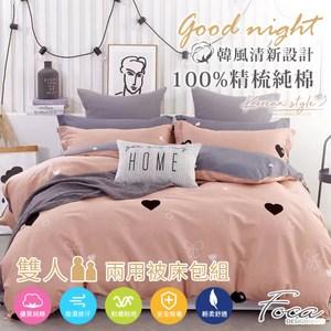 【FOCA悸動的心】雙人 韓風設計100%精梳純棉四件式兩用被床包組雙人