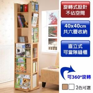 《C&B》六層迴轉收納置物書架-木紋色