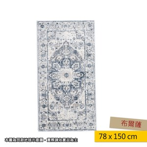 HOLA 布爾薩地毯 78x150cm 宮廷藍