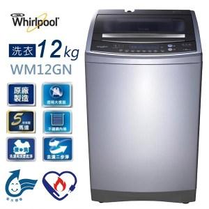 惠而浦12公斤創.易直立洗衣機 WM12GN ~含拆箱定位