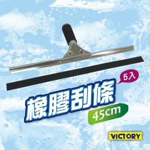 【VICTORY】橡膠刮條45cm-5入組(適用不鏽鋼玻璃刮刀)