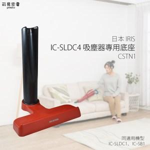 日本IRIS IC-SLDC4 吸塵器專用底座 CSTN1