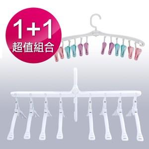 【ez Home】 360度多功能魔術衣架+輕巧衣夾(二入組)