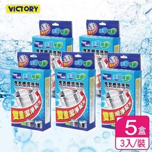 【VICTORY】雙重清淨洗衣槽清洗劑(3入/5盒)