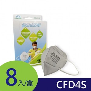 GRANDE防霾歐規FFP1-CFD4S│立體活性碳口罩│8片/盒